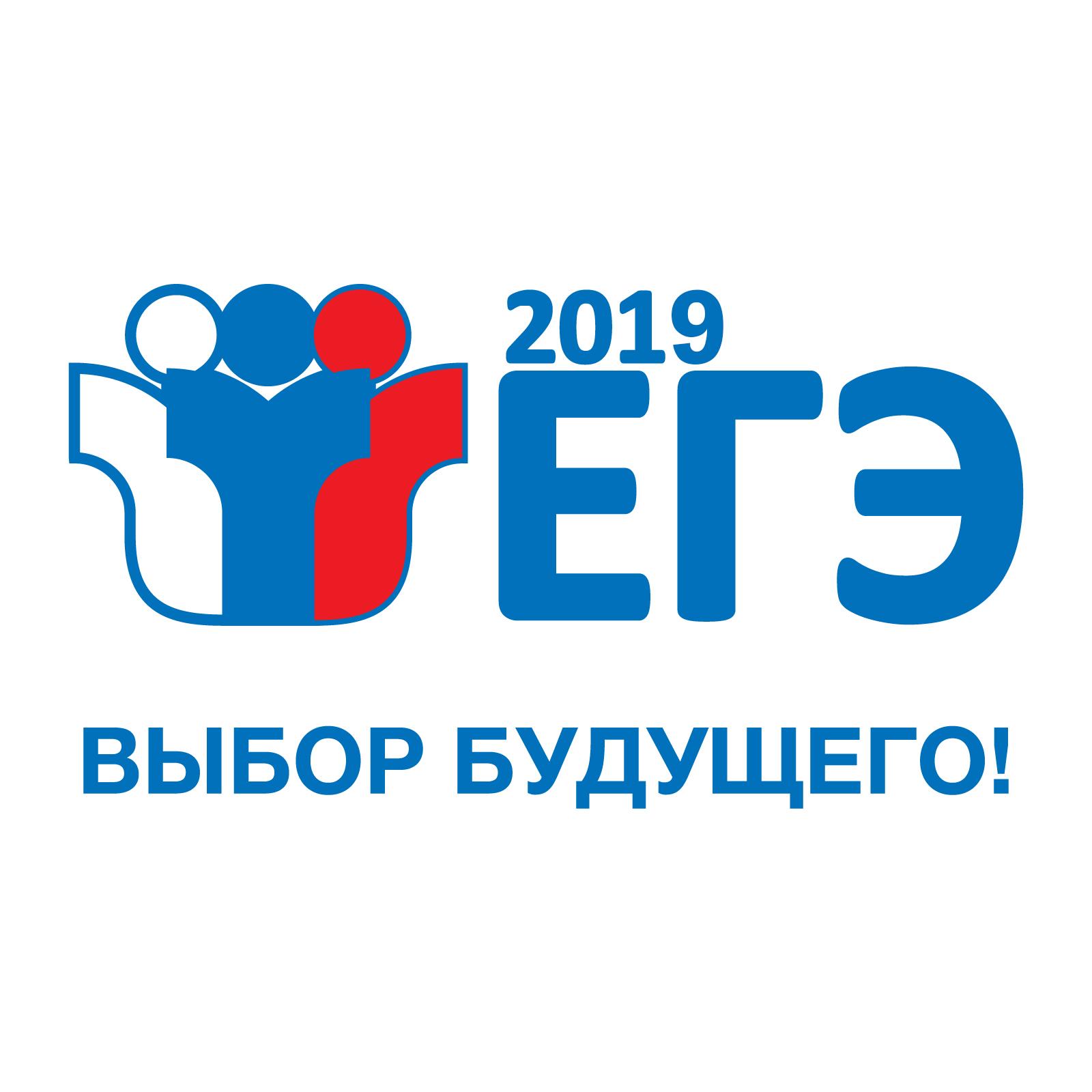 ЕГЭ-2019